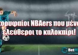 Οι κορυφαίοι NBAers που μένουν ελεύθεροι το καλοκαίρι!