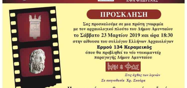 Παρουσίαση στην Αθήνα του ντοκιμαντέρ «Ίχνη και Φως στις όχθες των λιμνών»