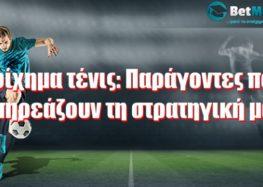 Στοίχημα τένις: Παράγοντες που επηρεάζουν τη στρατηγική μας