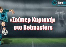 «Σούπερ Κυριακή» στο Betmasters