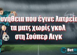 Συνήθεια που έγινε λατρεία τα ματς χωρίς γκολ στη Σούπερ Λιγκ