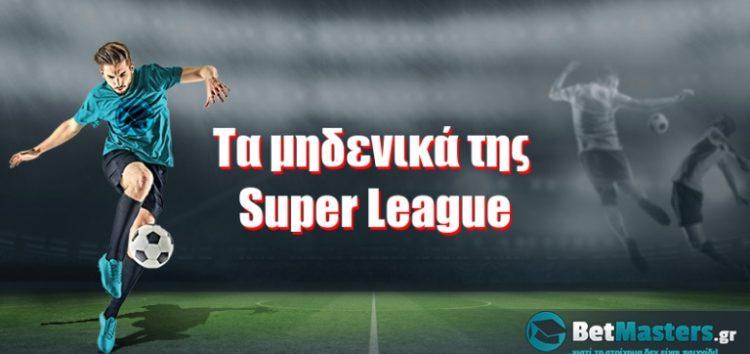 Τα μηδενικά της Super League
