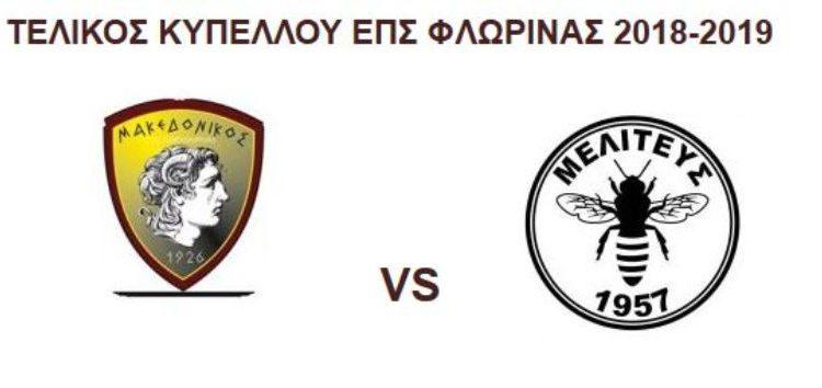 Μελιτέας Μελίτης και Μακεδονικός Αγίου Παντελεήμονα προκρίθηκαν στον τελικό κυπέλλου της ΕΠΣ Φλώρινας