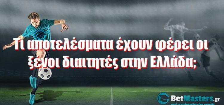 Τι αποτελέσματα έχουν φέρει οι ξένοι διαιτητές στην Ελλάδα;