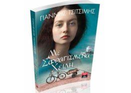 Παρουσίαση του νέου βιβλίου του Γιάννη Τσιτσίμη «Με σφραγισμένα χείλη»