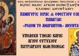Εορτασμός Παναγίας «Ρόδον το Αμάραντον» Αμυνταίου – Υποδοχή Τιμίας Κάρας Αγίου Ευτυχίου Πατριάρχου Κων/πόλεως