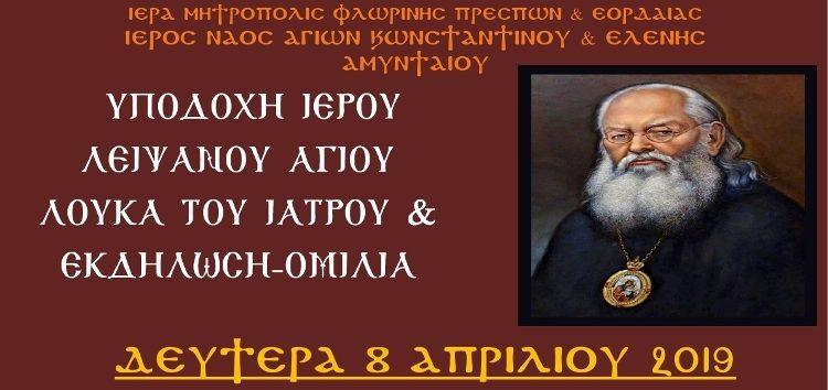 Υποδοχή Ιερού Λειψάνου Αγίου Λουκά του Ιατρού – Ομιλία Μητροπολίτου Αργολίδος κ. Νεκταρίου στο Αμύνταιο