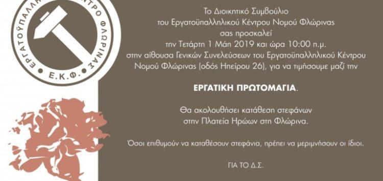 Κάλεσμα του Εργατικού Κέντρου Φλώρινας για τον εορτασμό της Εργατικής Πρωτομαγιάς