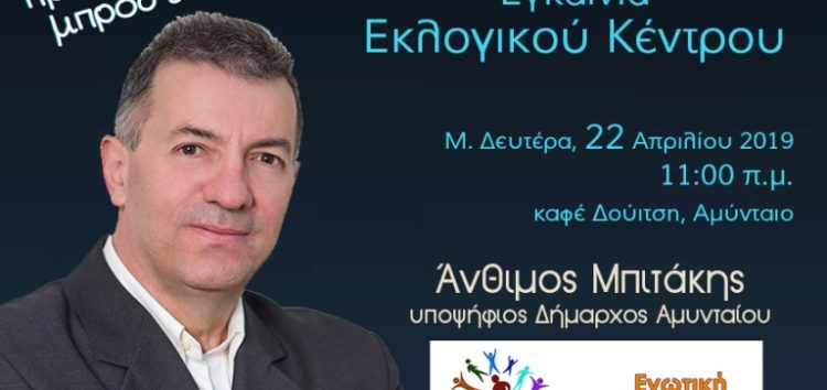 Εγκαίνια Εκλογικού Κέντρου της «Ενωτικής Πρωτοβουλίας Δήμου Αμυνταίου»