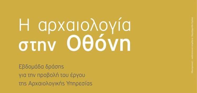 «Η Αρχαιολογία στην Οθόνη»
