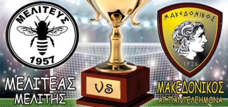 Αύριο, Κυριακή, ο τελικός Κυπέλλου της ΕΠΣ Φλώρινας