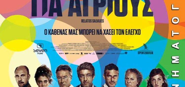 Ειδικές κινηματογραφικές προβολές από τη Λέσχη Πολιτισμού Φλώρινας