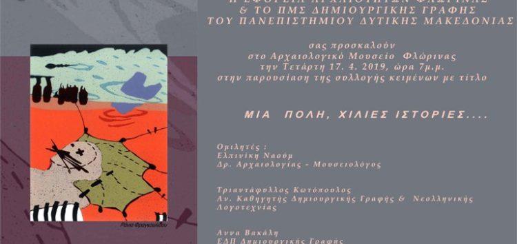«Μια πόλη χίλιες ιστορίες…»: Παρουσίαση συλλογής κειμένων στο Αρχαιολογικό Μουσείο Φλώρινας