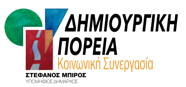 Τα βιογραφικά των υποψηφίων του συνδυασμού «Δημιουργική Πορεία – Κοινωνική Συνεργασία»