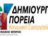 Εγκαίνια εκλογικού κέντρου του συνδυασμού «Δημιουργική Πορεία – Κοινωνική Συνεργασία»