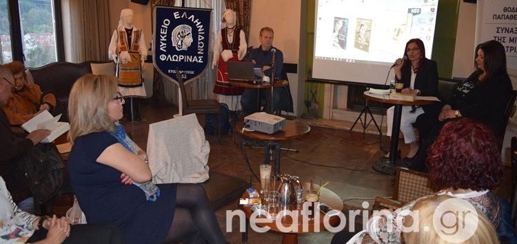 Παρουσίαση στη Φλώρινα του νέου βιβλίου του Θοδωρή Παπαθεοδώρου «Συναξάρια της μικρής Πατρίδας» (video, pics)
