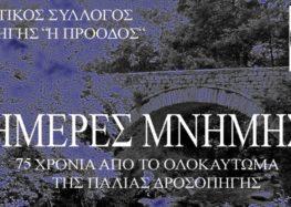 «Ημέρες μνήμης» στη Δροσοπηγή
