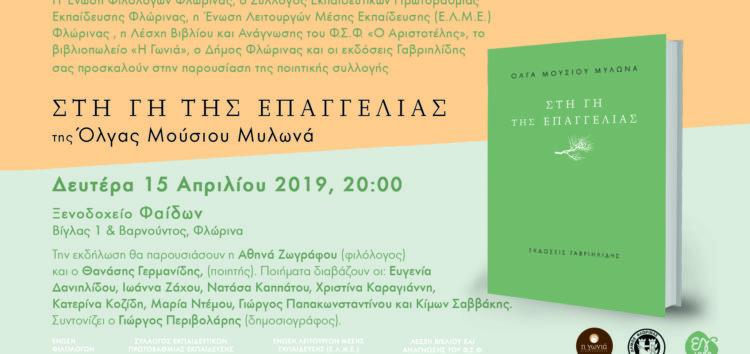 Παρουσίαση της ποιητικής συλλογής της Όλγας Μούσιου «Στη γη της Επαγγελίας»