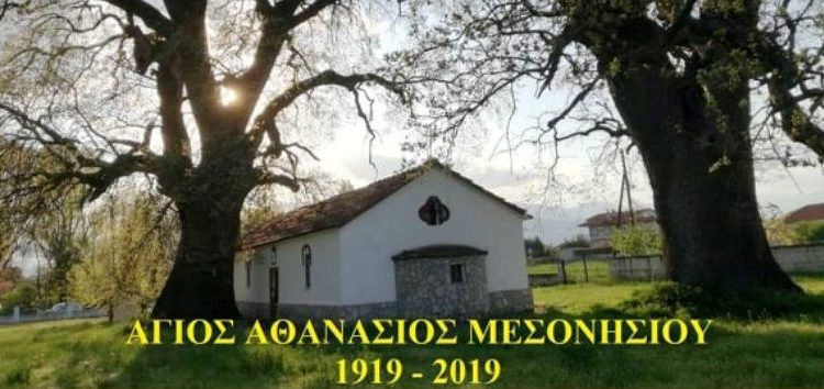 100 χρόνια Άγιος Αθανάσιος Μεσονησίου (1919 – 2019)