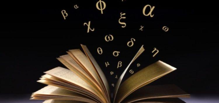 Δημιουργία Ομάδας Δημιουργικής Γραφής από τη Λέσχη Πολιτισμού Φλώρινας