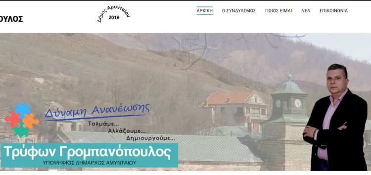 Στον «αέρα» του διαδικτύου η ιστοσελίδα του συνδυασμού «Δύναμη Ανανέωσης» του Τρύφωνα Γρομπανόπουλου