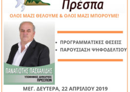 Παρουσίαση προγραμματικών θέσεων και υποψηφίων του συνδυασμού «Όλοι μαζί για την Πρέσπα»