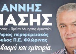 Υποψήφιος περιφερειακός σύμβουλος ο Γιάννης Λιάσης – Δήλωση υποψηφιότητας – Βιογραφικό