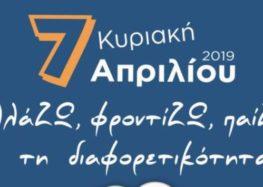 Ο δήμος Αμυνταίου συμμετέχει στην πανελλαδική εκστρατεία «Let's Do It Greece»