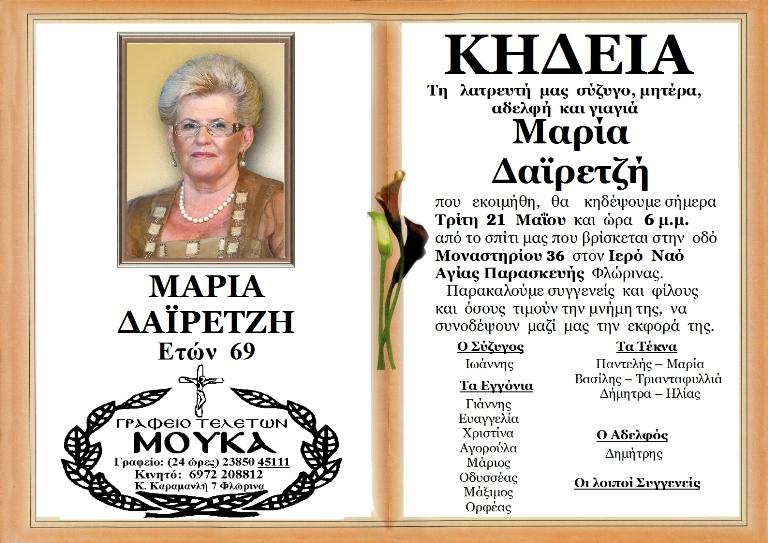 Κηδεία Μαρίας Δαϊρετζή, ετών 69