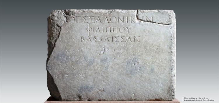 «Η γλώσσα της Μακεδονίας μας και η γλώσσα των Σκοπίων»: ομιλία του κ. Γεωργίου Μπαμπινιώτη στον «Αριστοτέλη»