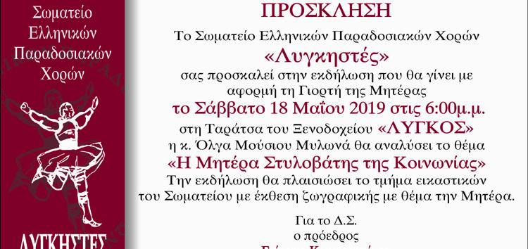 Εκδήλωση για τη γιορτή της μητέρας από το Σωματείο Ελληνικών Παραδοσιακών Χορών «Λυγκηστές»
