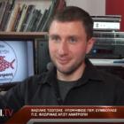 Συνέντευξη του υποψηφίου της ΑΡ.ΣΥ. Ανατροπή,Τζώτζη Βασίλη, σε ΜΜΕ της Κοζάνης (video)