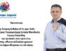 Την Τετάρτη η κεντρική ομιλία του Γιώργου Κασαπίδη στη Φλώρινα