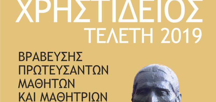 Η «Χρηστίδειος Τελετή 2019» βράβευσης των πρωτευσάντων μαθητών και μαθητριών στον «Αριστοτέλη»