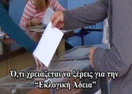 Άδεια για την άσκηση εκλογικού δικαιώματος