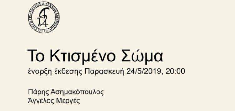 Παρουσίαση της εικαστικής έκθεσης «Το κτισμένο σώμα» στην Στέγη Γραμμάτων και Τεχνών του Αμυνταίου