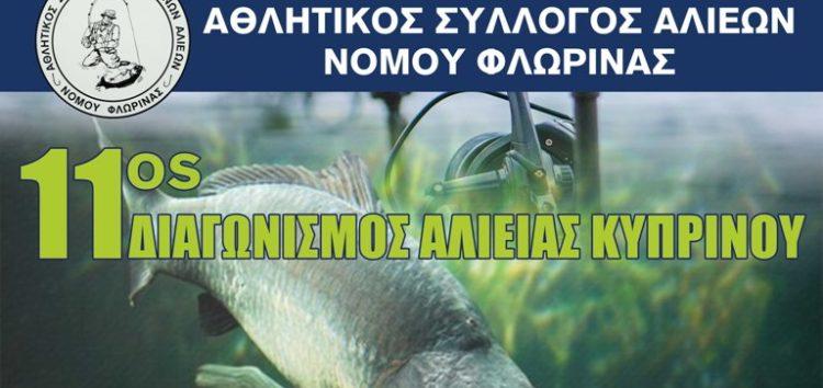 11ος Διαγωνισμός Ερασιτεχνικής Αλιείας στο φράγμα Κολχικής