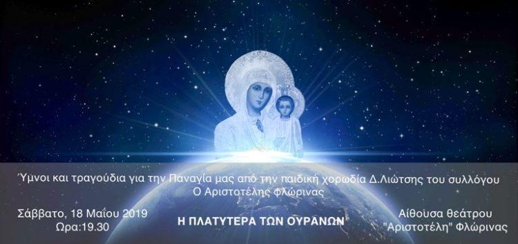 «Ύμνοι και Τραγούδια για την Παναγία μας» από την Παιδική Χορωδία «Δημήτριος Λιώτσης» του Φ.Σ.Φ. «Ο Αριστοτέλης»