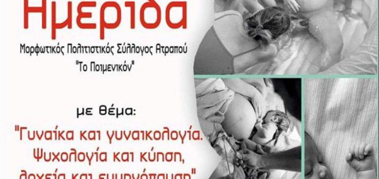 Ημερίδα με θέμα «Γυναίκα και γυναικολογία. Ψυχολογία και κύηση, λοχεία και εμμηνόπαυση»