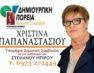 Η Χριστίνα Παπαναστασίου υποψήφια δημοτική σύμβουλος με το συνδυασμό Δημιουργική Πορεία – Κοινωνική Συνεργασία»