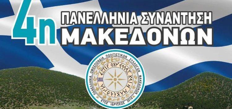 Λεωφορείο θα αναχωρήσει από τη Φλώρινα για την 4η Πανελλήνια Συνάντηση Μακεδόνων στους Ψαράδες