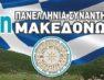 Στους Ψαράδες Πρεσπών η 4η Πανελλήνια Συνάντηση Μακεδόνων