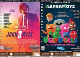 Με δύο ταινίες κλείνει η φετινή κινηματογραφική χρονιά