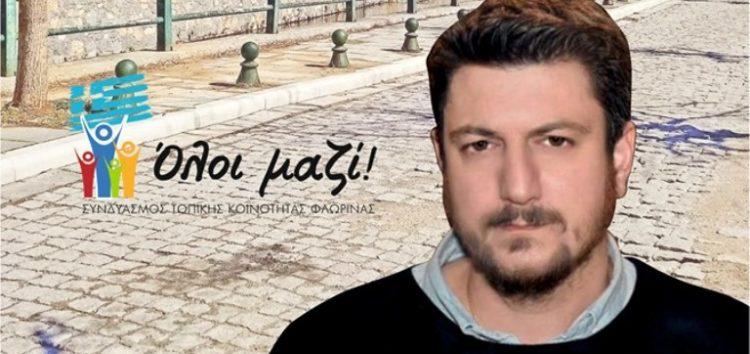 Γιώργος Κερτσάνης: Υποψήφιος Τοπικής Κοινότητας Φλώρινας με τον συνδυασμό «Όλοι μαζί»