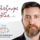 Ο Τραϊανός Ρασάικος υποψήφιος δημοτικός σύμβουλος Φλώρινας με το συνδυασμό «Ενότητα – Συνεργασία» (video)