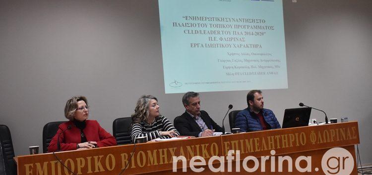 Σύμφωνο συνεργασίας μεταξύ Επιμελητηρίου Φλώρινας – ΑΝΦΛΩ και ενημέρωση για το νέο Leader (video, pics)