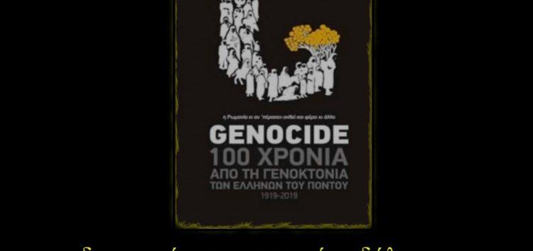 Εκδήλωση του Ποντιακού Συλλόγου «Παναγία Σουμελά» Αμμοχωρίου για τα 100 χρόνια από τη γενοκτονία των Ελλήνων του Πόντου