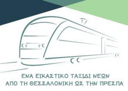 Η αμαξοστοιχία ΘΕΣ-ΠΡΕΣ με επιβάτες 20 νέους αναχωρεί στις 25 Ιουνίου. Εσύ θα ανέβεις;