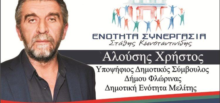 Ο Χρήστος Αλούσης υποψήφιος δημοτικός σύμβουλος με τον συνδυασμό «Ενότητα – Συνεργασία» του Στάθη Κωνσταντινίδη
