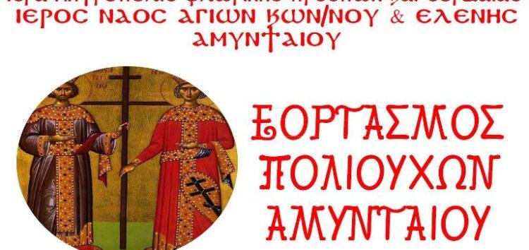 Πρόγραμμα εορτασμού των πολιούχων του Αμυνταίου Αγίων Κωνσταντίνου & Ελένης